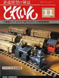 Train81_11