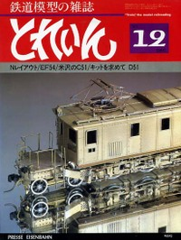 Train81_12