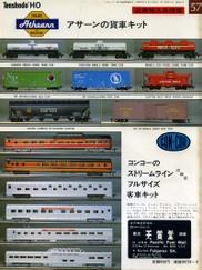 Train7909a