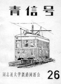 青信号26表紙