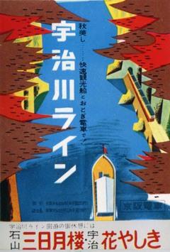 Ujigawa_rine_poster