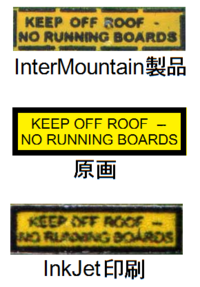 no_running_board_stencil