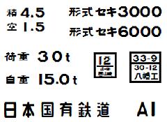 国鉄セキ3000標記
