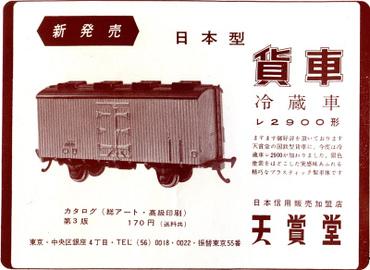 Tenshodo998272