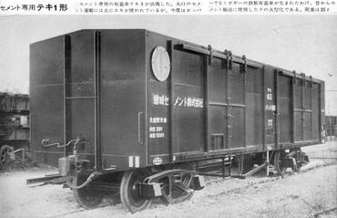 国鉄テキ1磐城セメント