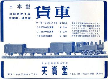 Tenshodo広告_TMS1957年06月号