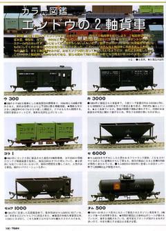 Train200102