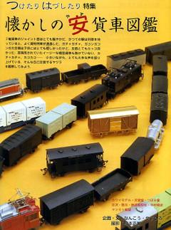 Train200302