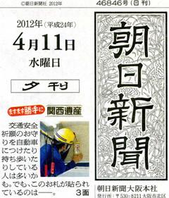 Asahi_shinbun2012_04_11ev