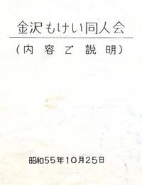 Kanazawa_mokei_dojin_kai