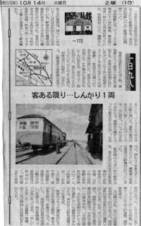 Asahi19801014mop10