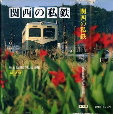 Kansai_no_shitetsu