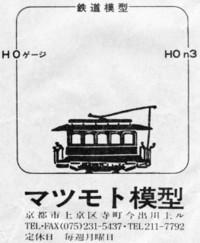 Matsumotoemvelope