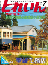 Train201407