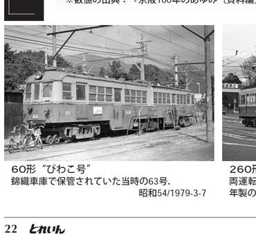 Train201407p22
