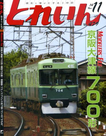 Train201411cover3