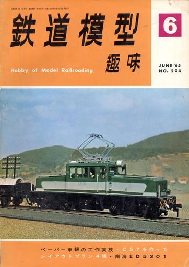 Tms196506
