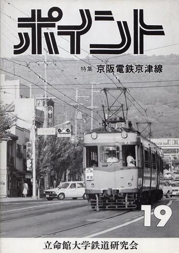 立大鉄研19