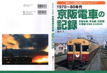 1970~1980年代 京阪電車の記録